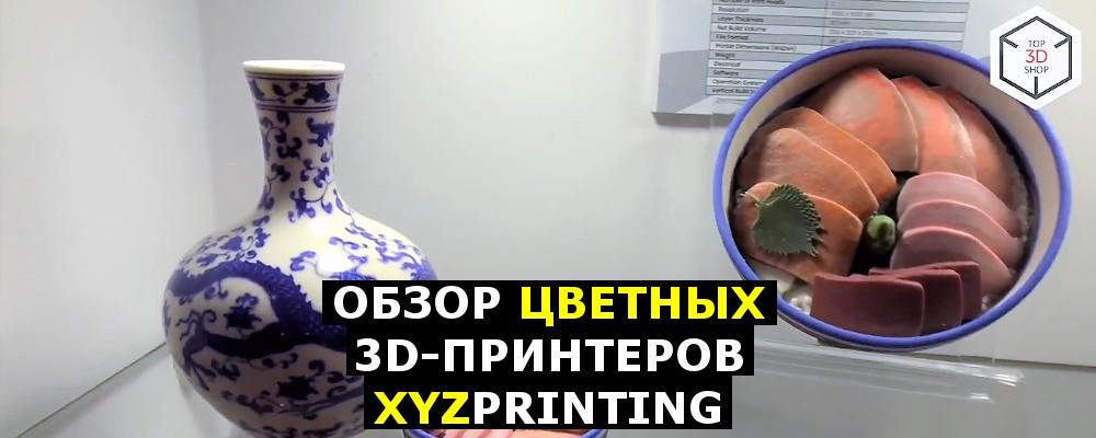 [recovery mode] Обзор цветных 3D-принтеров XYZprinting с Formnext 2017