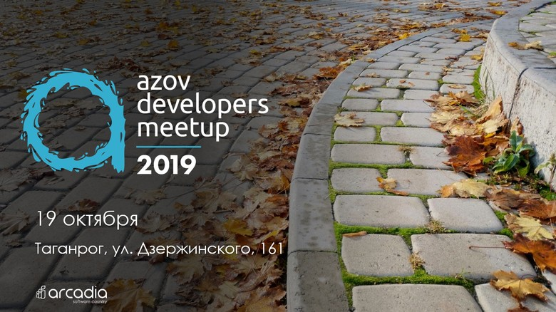 Приглашаем на конференцию Azov Developers Meetup 2019 — 19 октября в Таганроге