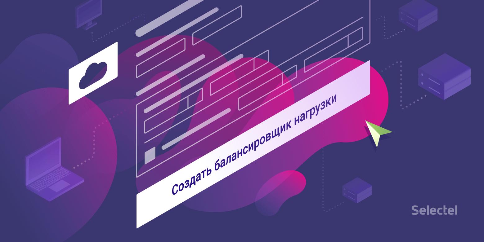 Реализация пользовательского интерфейса OpenStack LBaaS