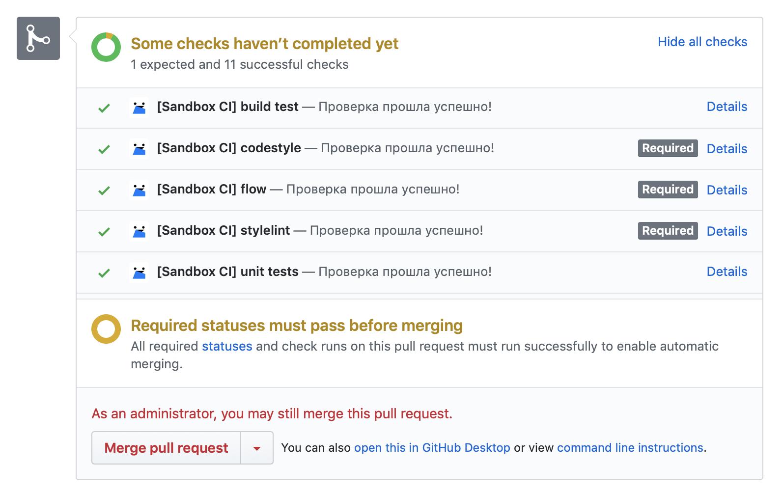 Пример автоматизированных проверок на GitHub