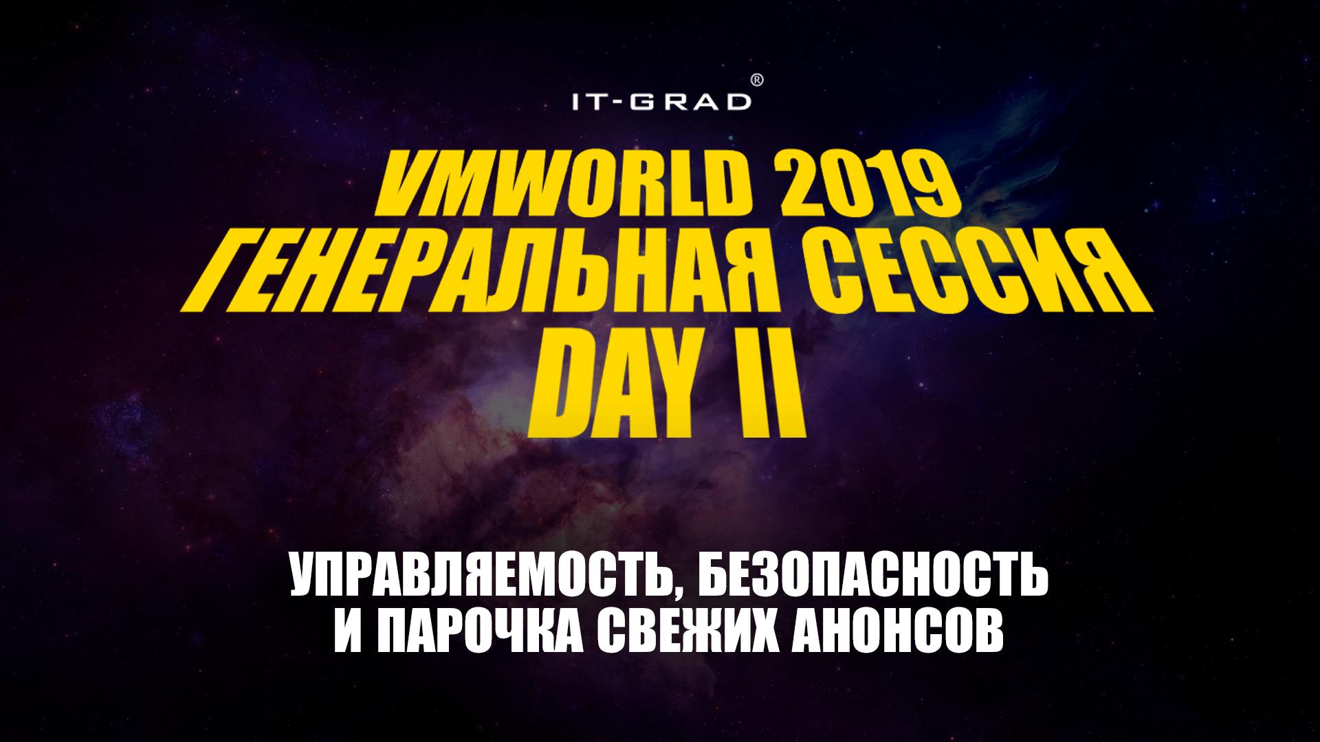 VMworld 2019, Day II: управляемость, безопасность и парочка свежих анонсов