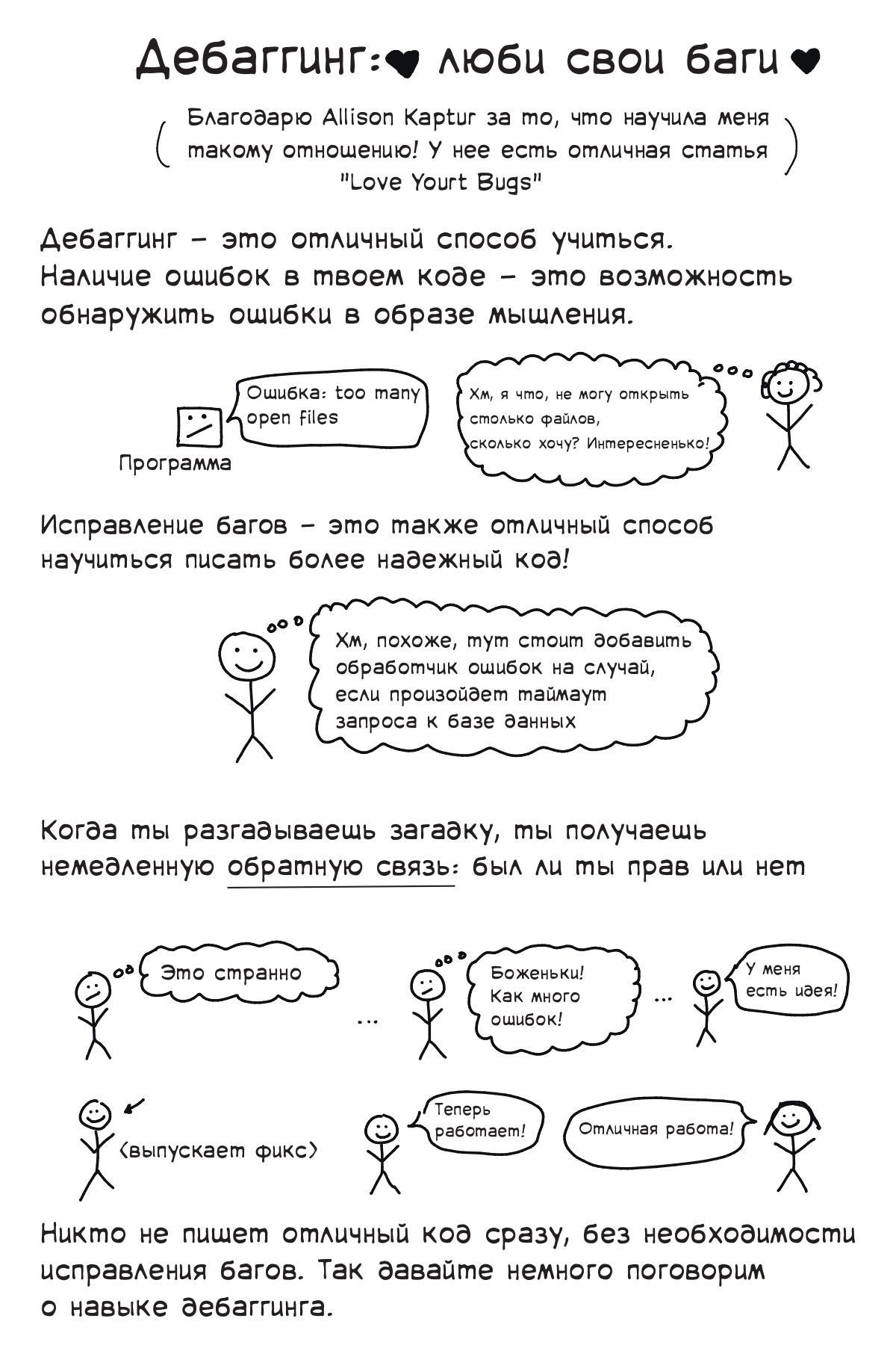 [Перевод] Становимся волшебниками в программировании. Часть 2