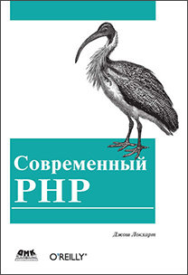 "The book ""Modern PHP"""