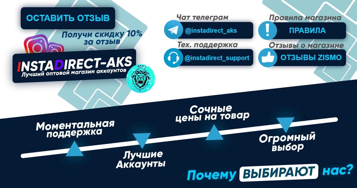 INSTADIRECT-AKS = АККАУНТЫ / ПРОКСИ / для рассылок в DIRECT. #1 на рынке!, 18 сен 2019, 23:50, Форум о социальной сети Instagram. Секреты, инструкции и рекомендации
