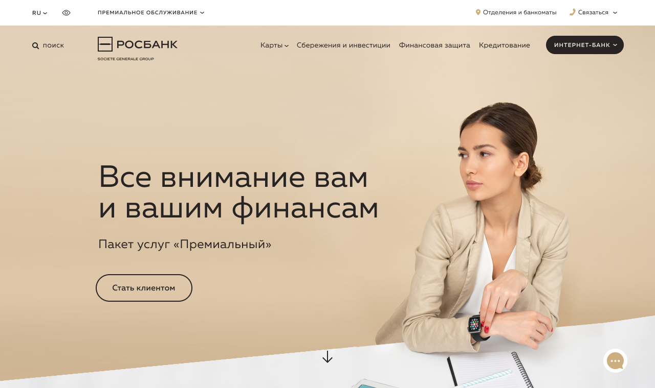 Как мы делали новый сайт Росбанка, и что из этого получилось