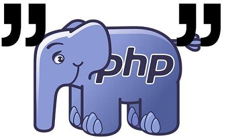 PHP. Фееричная расстановка точек над кавычками