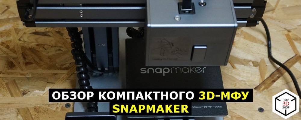 [recovery mode] Обзор компактного 3D-МФУ Snapmaker