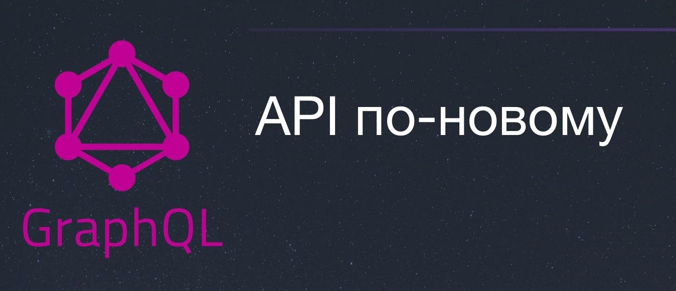 GraphQL — API по-новому
