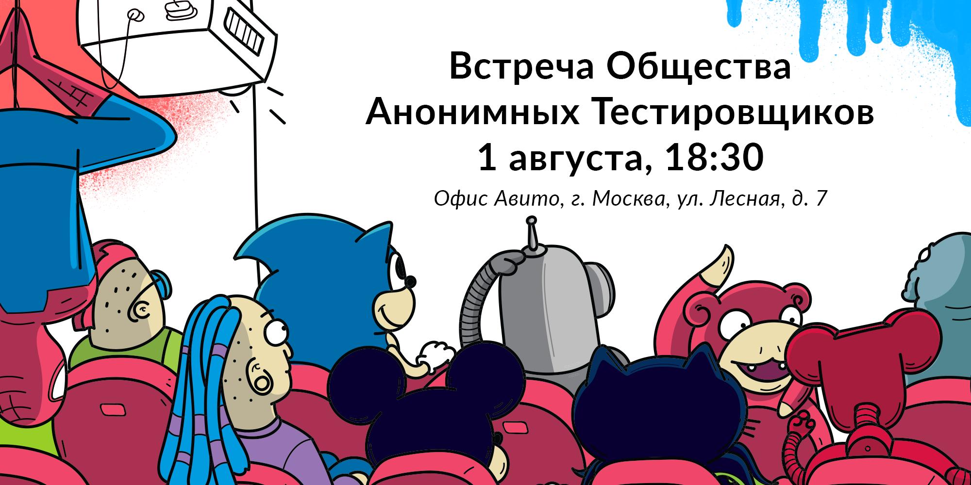 Встреча Общества Анонимных Тестировщиков: TMS, мониторинг мониторинга, оценка качества поиска и нативные iOS-тесты