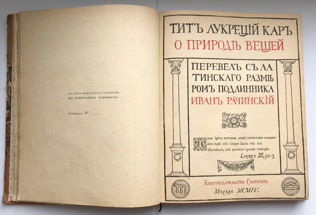 Науч-поп как это делали в Античности
