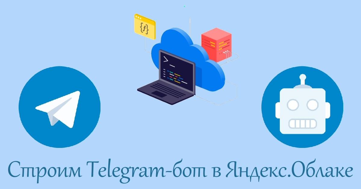 Создание телеграм-бота
