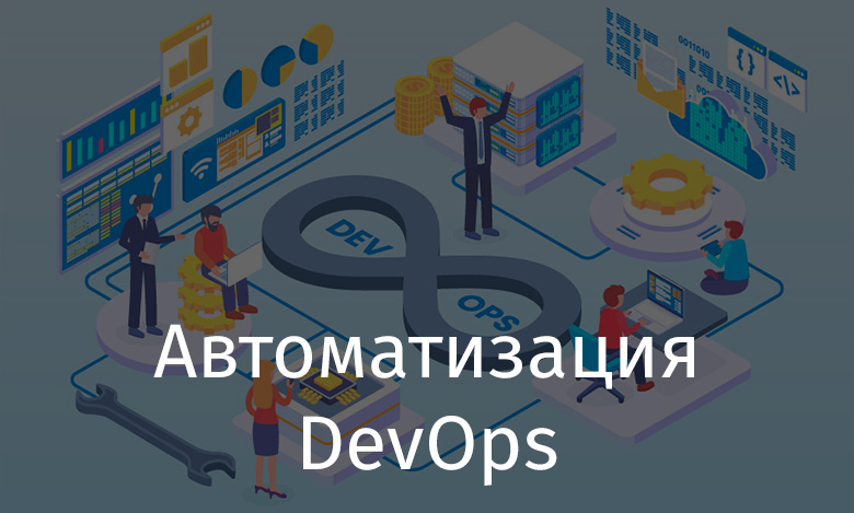 Перевод Автоматизация DevOps