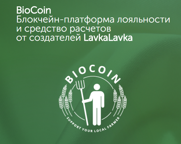 Market place на Biocoin.bio и выход на площадку Восход