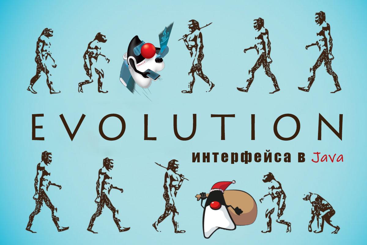 История эволюции интерфейсов в Java