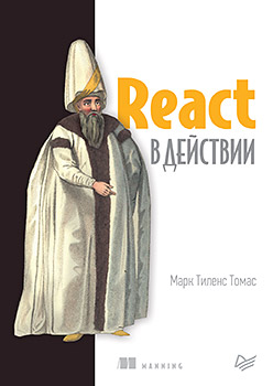 "The book ""React in Action"""