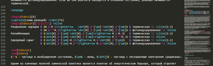 Настройка LaTeX в Sublime Text