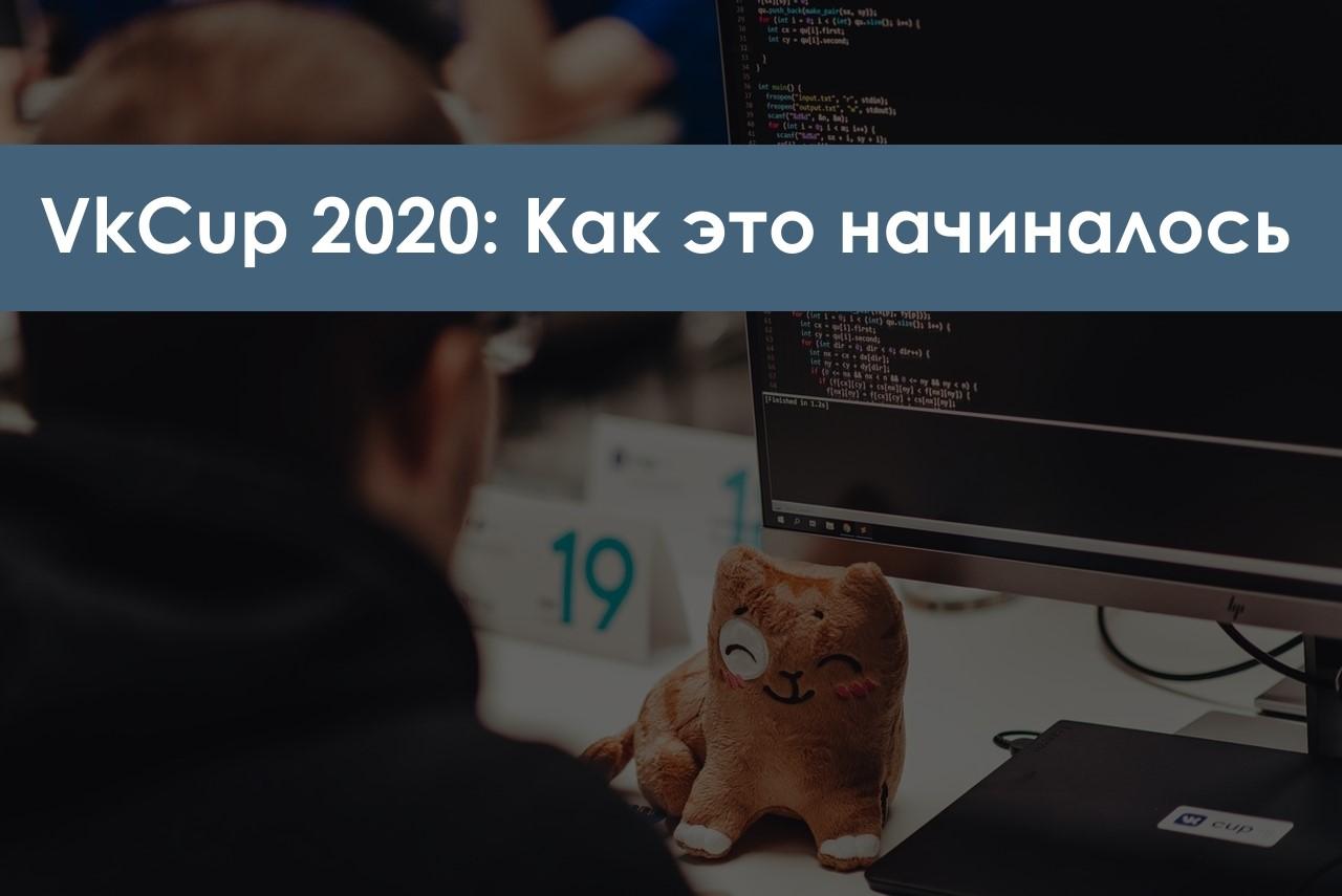 VKCup 2020 этап I. В долгий путь