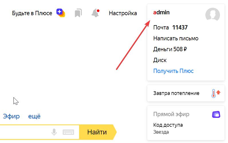 Морда Яндекса глазами Админа