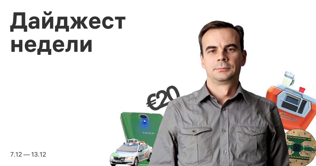 Итоги недели: Рамблер заявляет права на Nginx, Microsoft создает новый ЯП, а в России закрывают проект «Тайгафона»