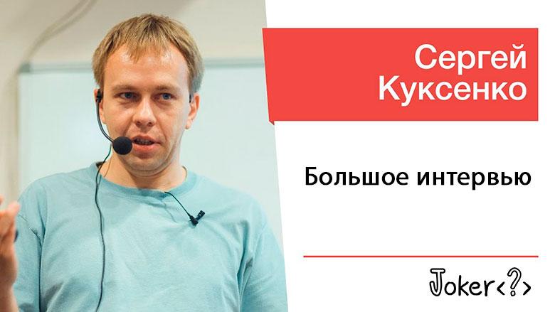 Тысячи вещей, которые в Java стоило бы поправить с первой версии: большое интервью с Сергеем Куксенко из Oracle