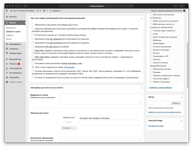 PromoPult Blog Post Checklist