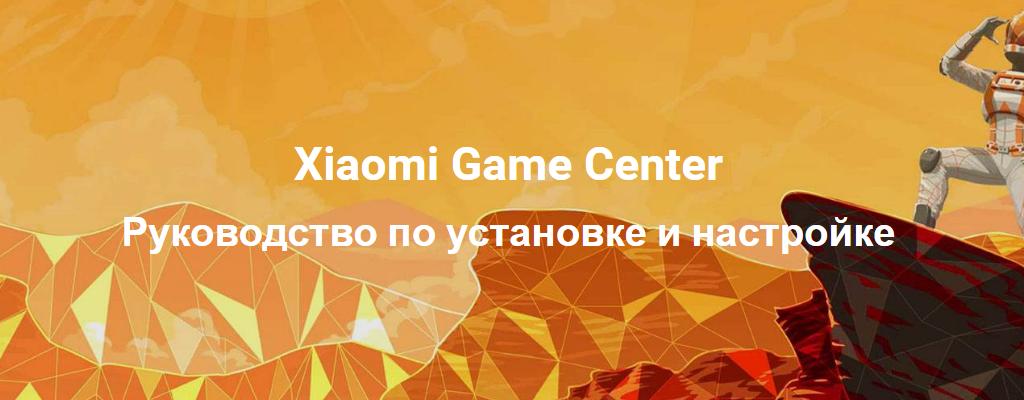 Готовимся к публикации игры в Xiaomi Mi Game Center (Unity, C#)