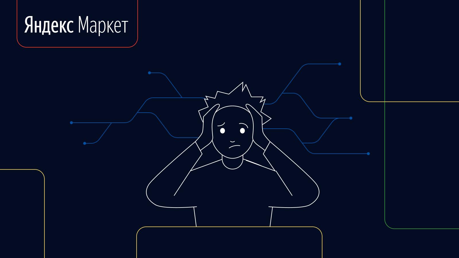Как устроено тестирование фронтенда в Яндекс.Маркете и почему мы отказываемся от еженедельных релизов