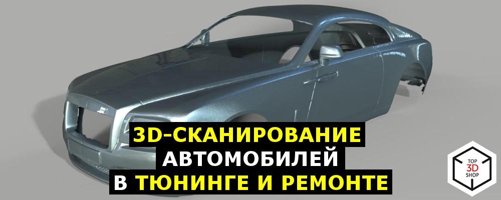 [recovery mode] 3D-сканирование автомобилей в тюнинге и ремонте