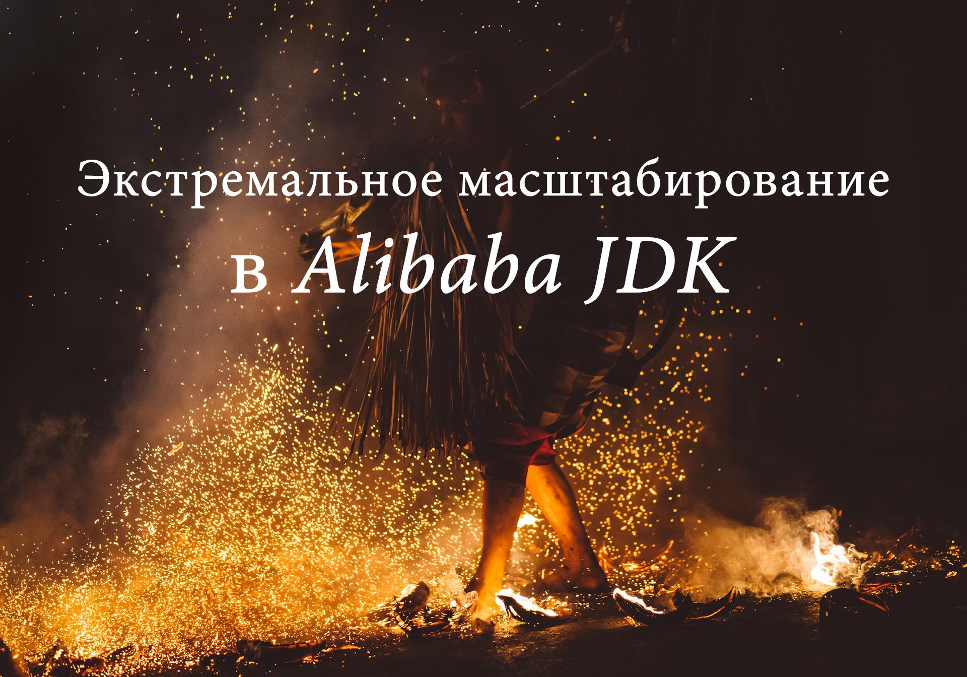 Экстремальное машстабирование в Alibaba JDK