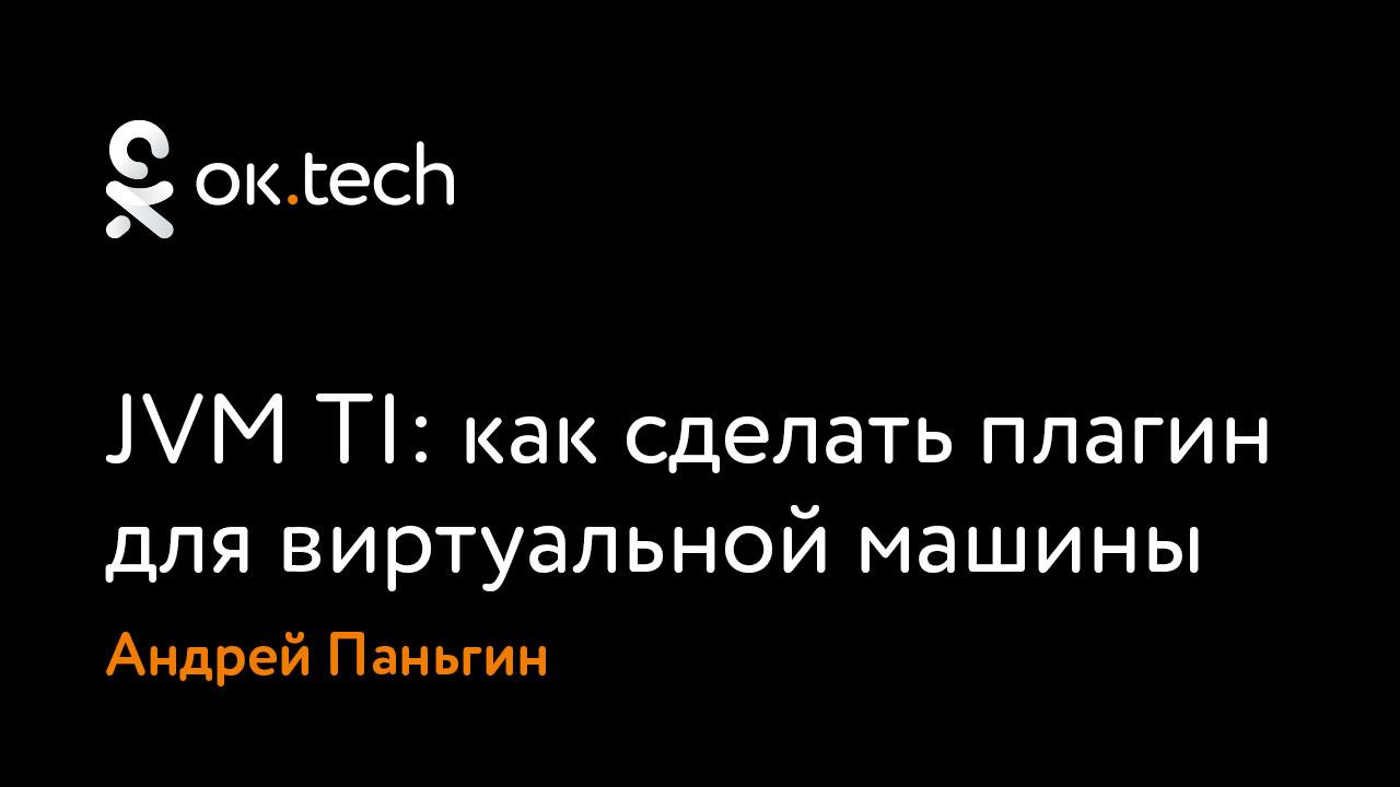 JVM TI: как сделать плагин для виртуальной машины