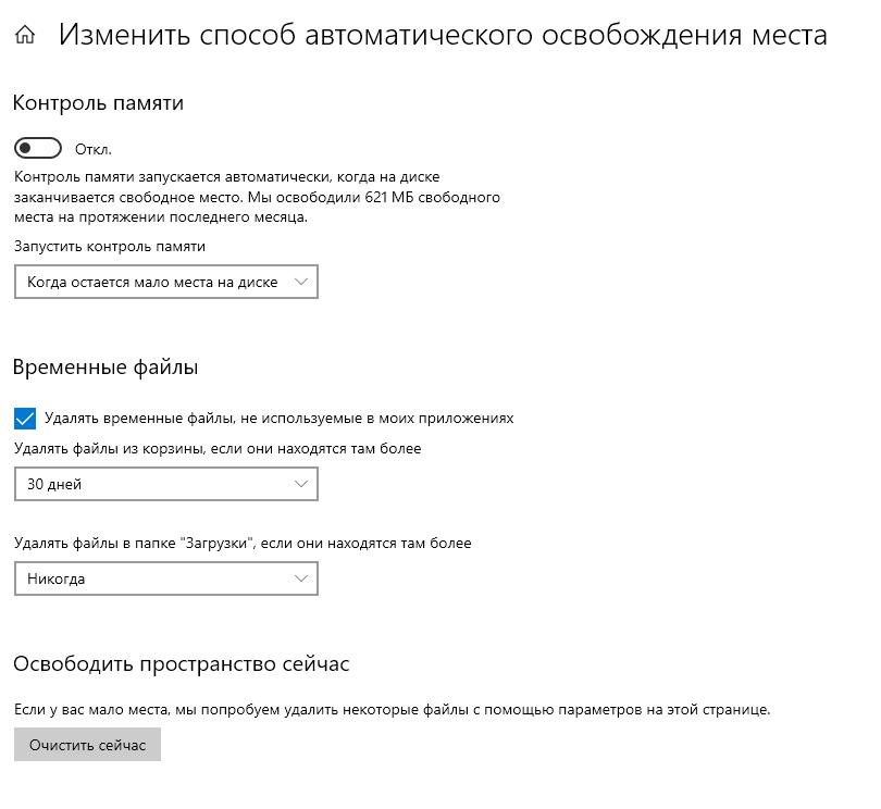 Настройка очистки диска в Windows 10