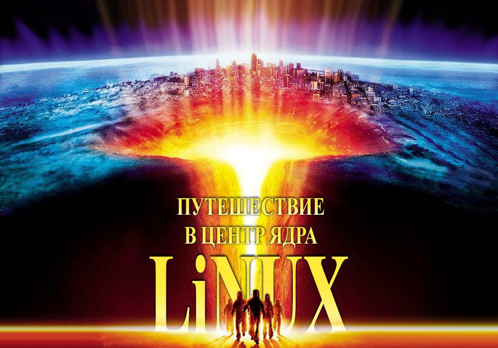 Анализ процесса загрузки ядра Linux