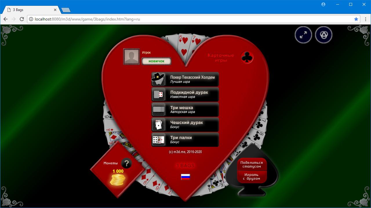 Персональный Лас-Вегас, или игра в браузерном расширении — IT-МИР. ПОМОЩЬ В IT-МИРЕ 2021