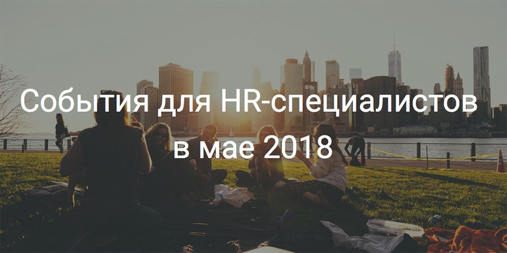 Digest of events for HR-specialists in IT sphere for May 2018