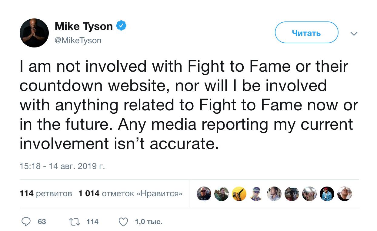 Железный Майк Тайсон и блокчейн проект Fight to Fame
