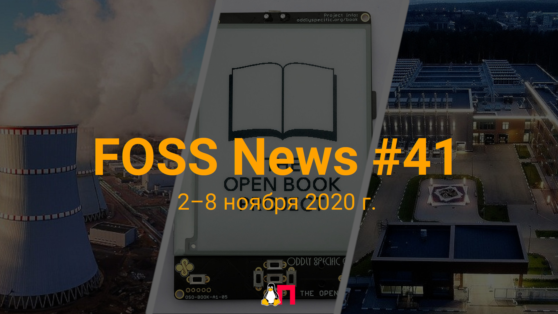 FOSS News 41  дайджест новостей и других материалов о свободном и открытом ПО за 2-8 ноября 2020 года