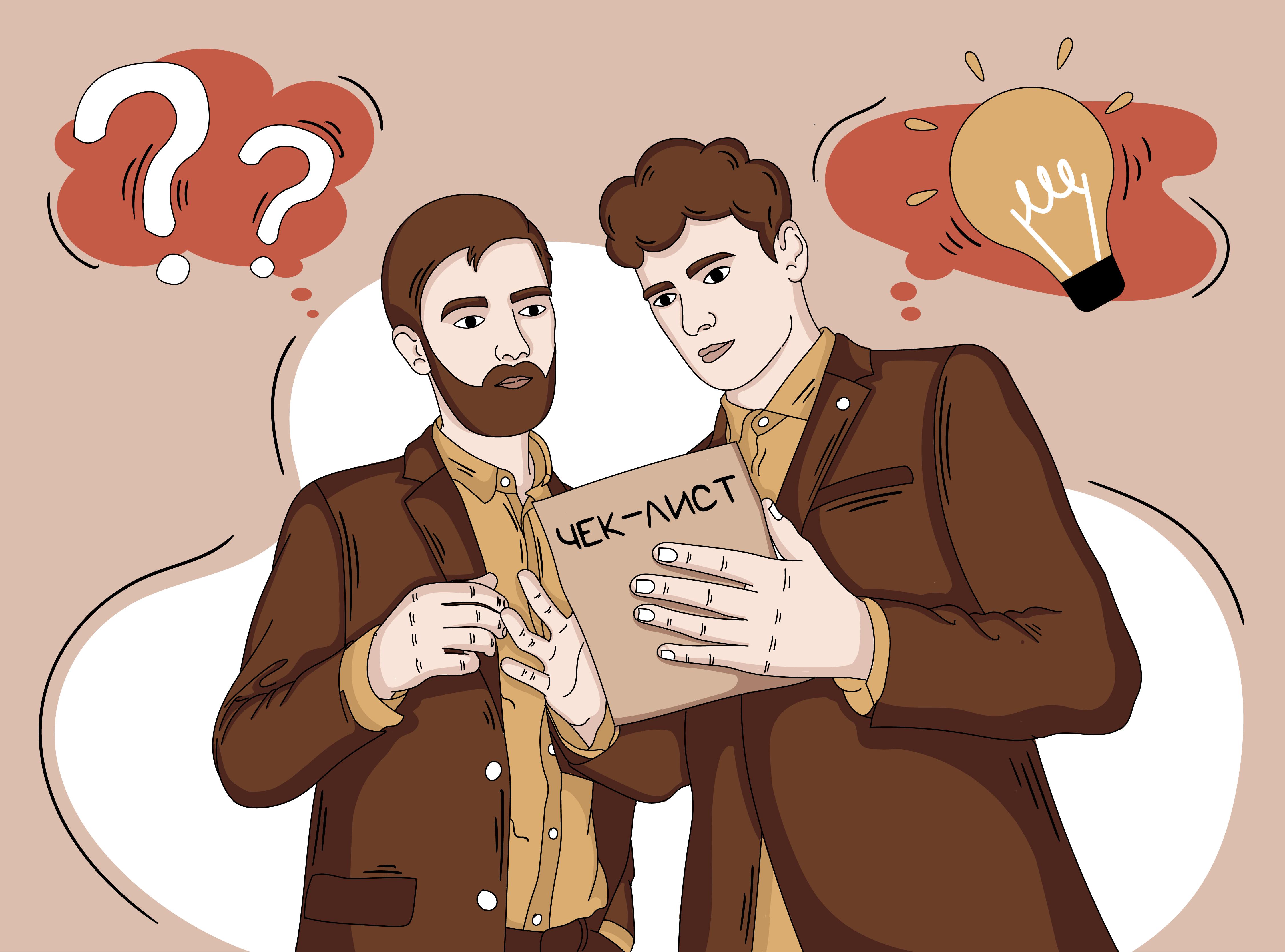 Топ вопросов, которые нужно обсудить с партнером по бизнесу (чек-лист)