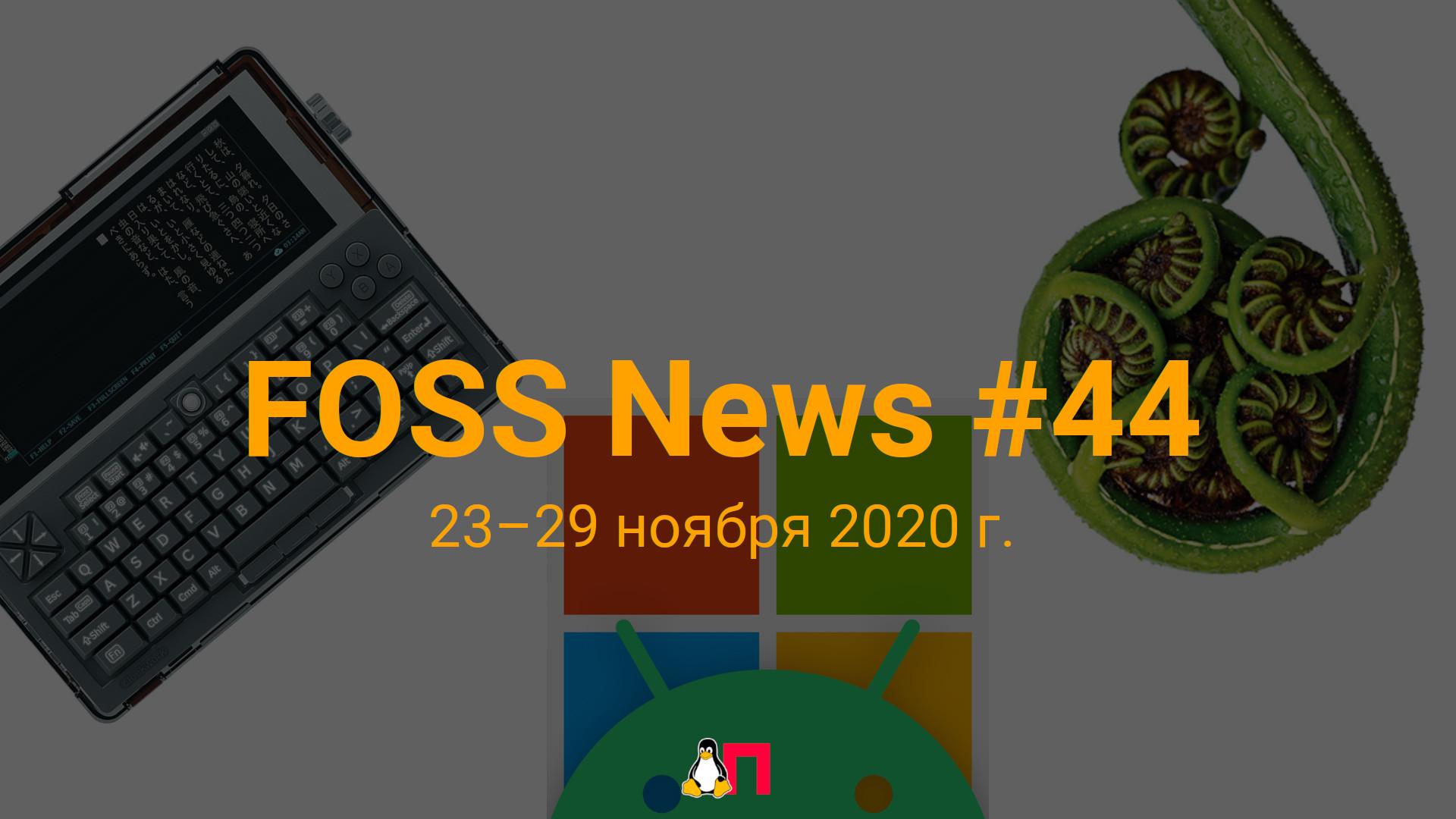 FOSS News 44  дайджест новостей и других материалов о свободном и открытом ПО за 23-29 ноября 2020 года