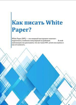 О чём писать в White Paper и как её использовать для продвижения ИТ-продукта?