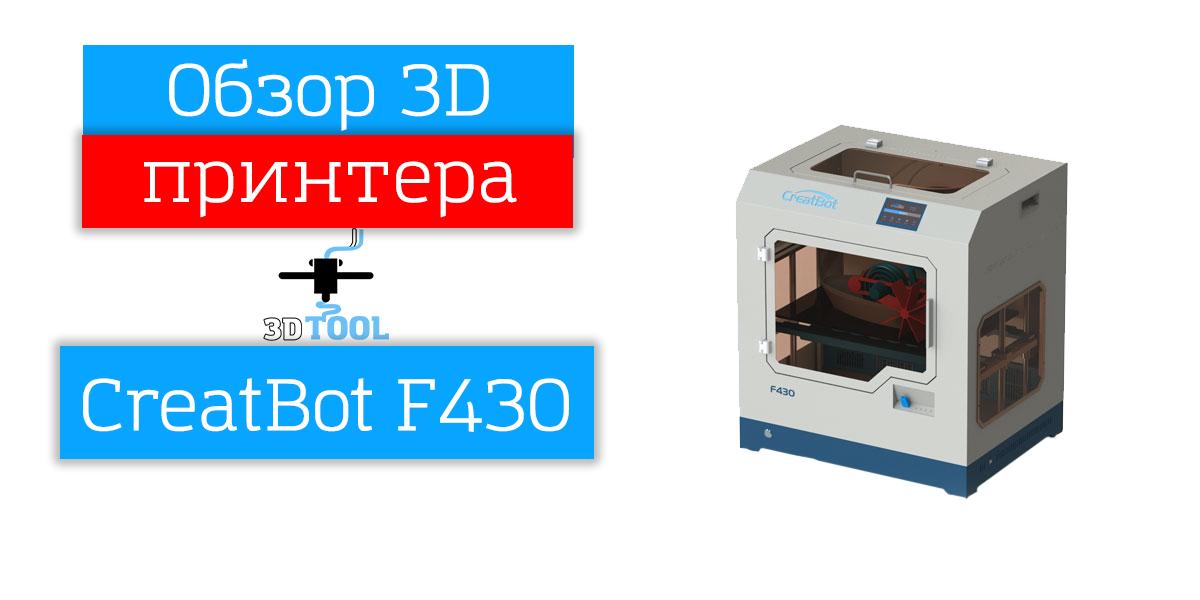 Обзор промышленного 3D-принтера Creatbot F430 от 3Dtool