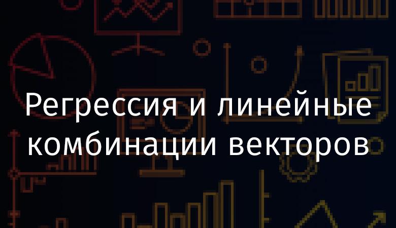 Перевод Регрессия и линейные комбинации векторов