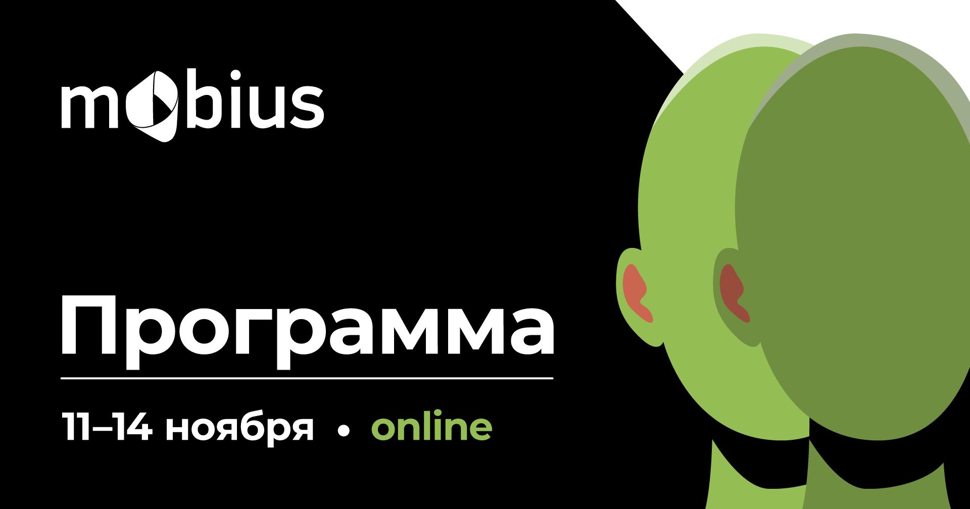 Программа Mobius: от кроссплатформы до супераппов