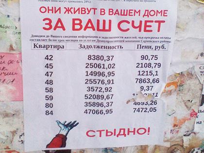 РКН назвал нарушением закона о персданных размещение списков должников в подъездах