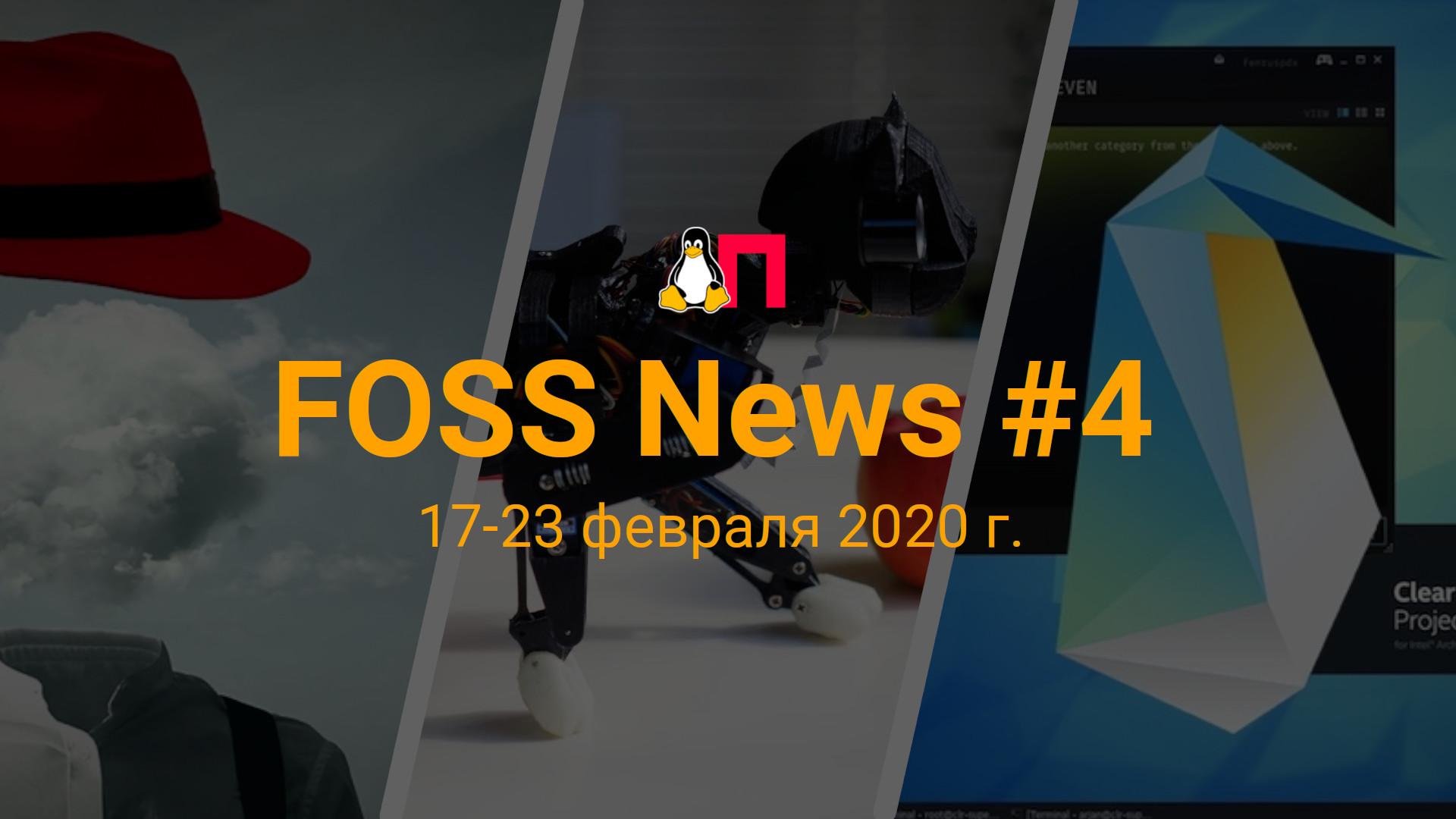 FOSS News №4 — обзор новостей свободного и открытого ПО за 17-23 февраля 2020 года