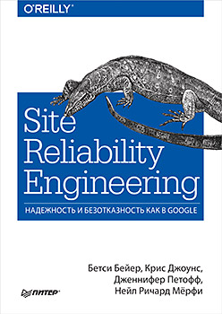 The book «Site Reliability Engineering. Reliability and reliability as in Google »