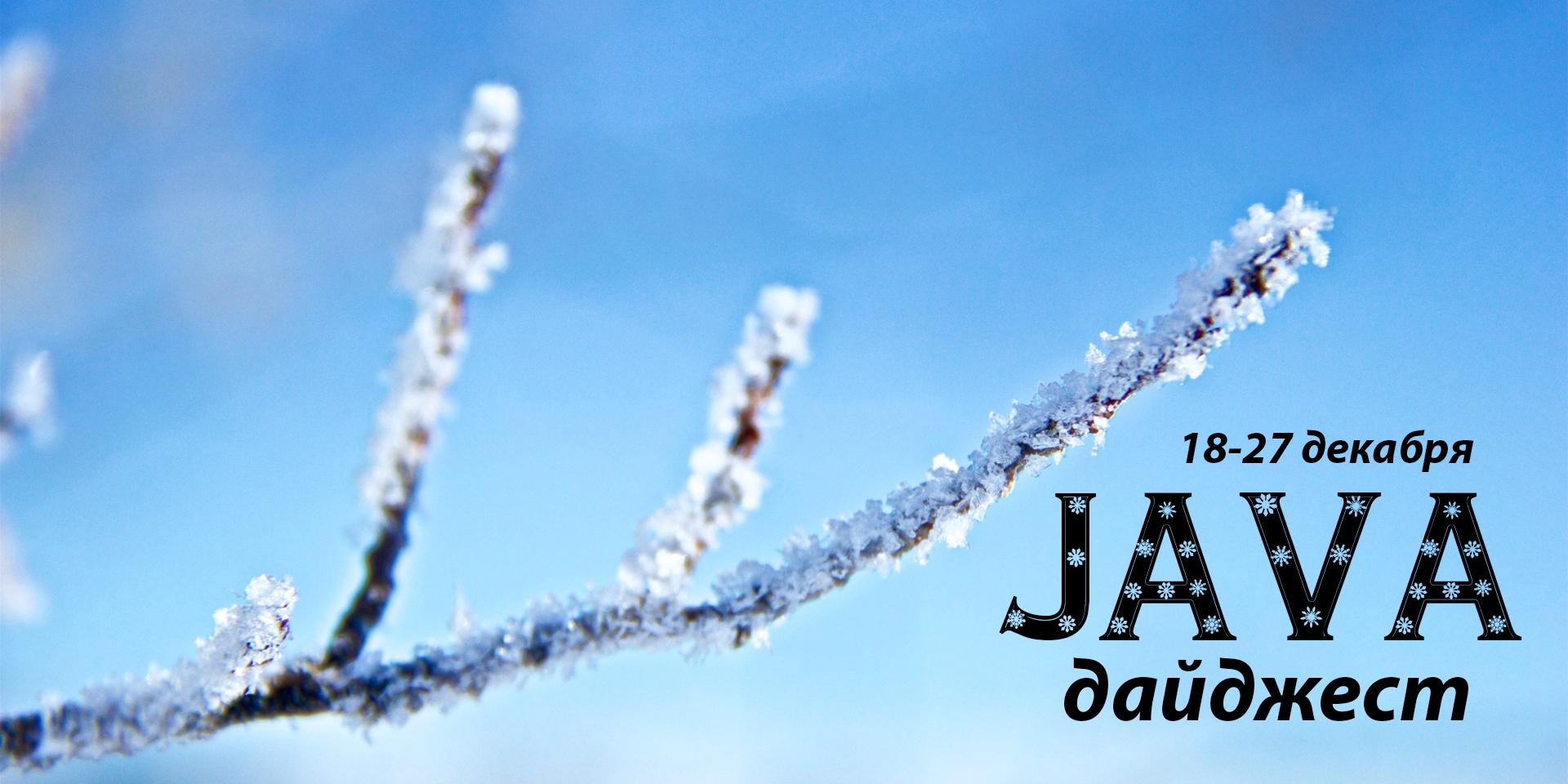Java-дайджест за 27 декабря