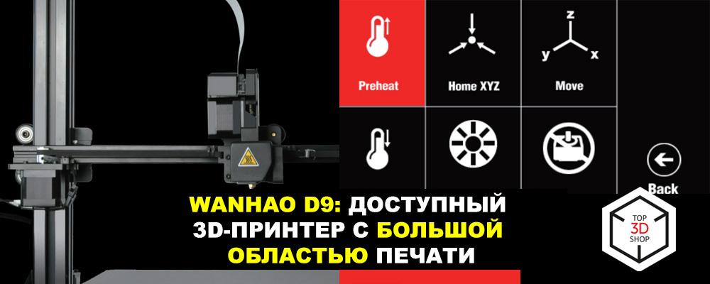 [recovery mode] Wanhao D9: доступный 3D-принтер с большой областью печати