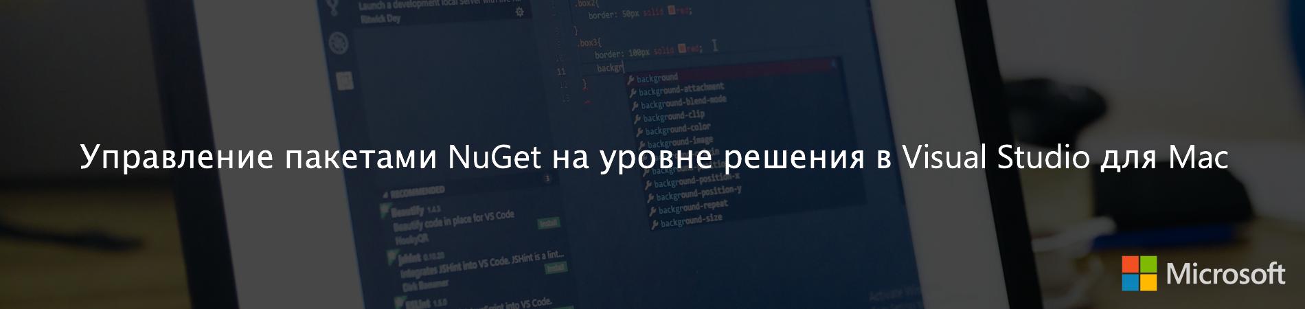 [Перевод] Представляем управление пакетами NuGet на уровне решения в Visual Studio для Mac