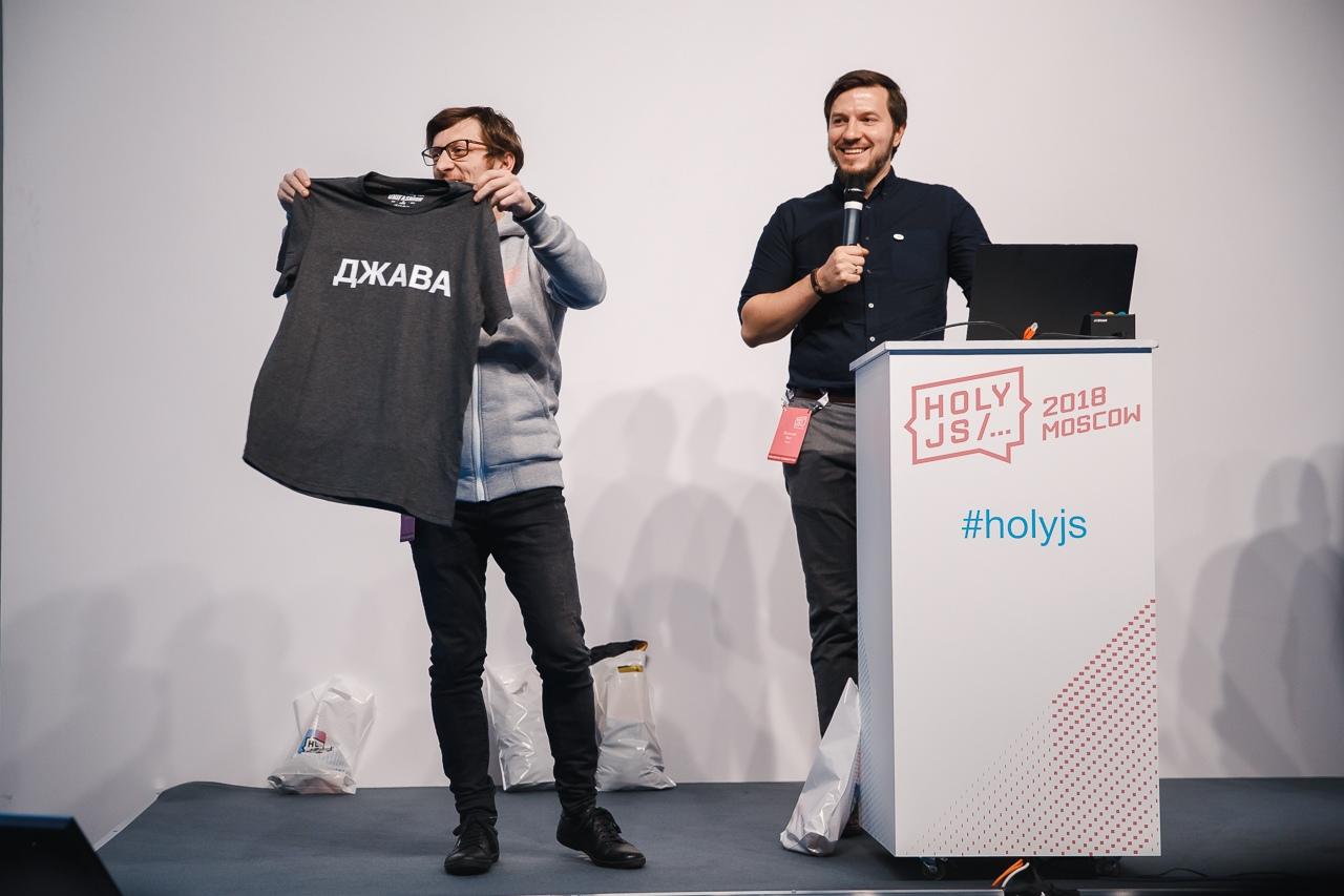 Итерации цикла: как прошла конференция HolyJS, и что насчёт следующей