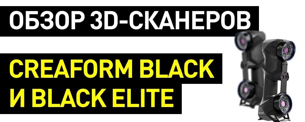 Обзор 3D-сканеров HandySCAN Black и Black Elite